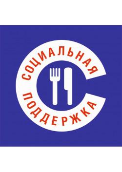 """Знак """"Соцподдержка населения"""" SP-03"""