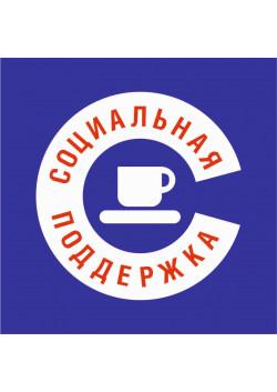 """Знак """"Соцподдержка населения"""" SP-07"""