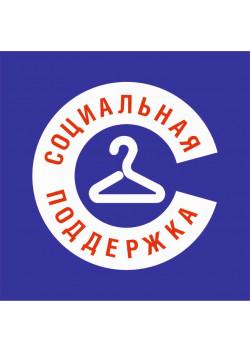 """Знак """"Соцподдержка населения"""" SP-13"""