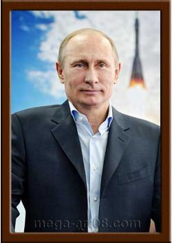 Портрет Путин В.В. ПТ-1-10
