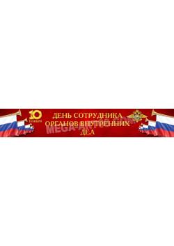 Баннер на День сотрудника органов внутренних дел Российской Федерации БГ-1