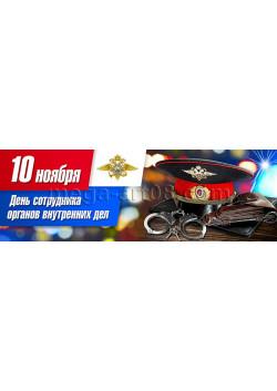 Баннер на День сотрудника органов внутренних дел Российской Федерации БГ-5