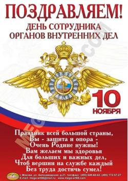 Плакат на День сотрудника органов внутренних дел Российской Федерации ПЛ-3