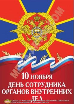 Плакат на День сотрудника органов внутренних дел Российской Федерации ПЛ-4