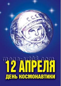 Плакат к 12 апреля день космонавтики ПЛ-1