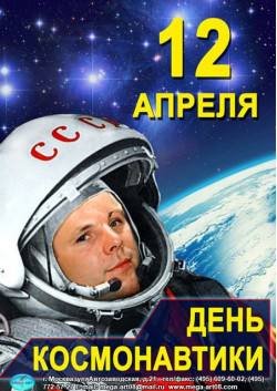 Плакат к 12 апреля день космонавтики ПЛ-2