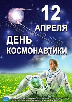 Плакат к 12 апреля день космонавтики ПЛ-3