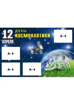 Стенгазета к Дню космонавтики СГ-1