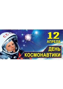 Открытка к Дню космонавтики ОТ-1