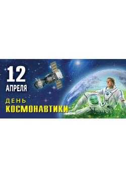 Открытка к Дню космонавтики ОТ-2