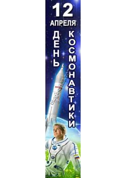 Баннер к 12 апреля БВ-2