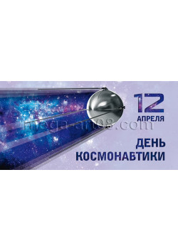 Билборд концепция на 12 апреля 2017 БГ-17-2