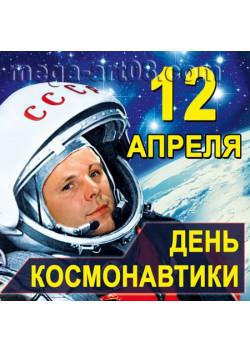 Купить наклейку на 12 апреля НК-2