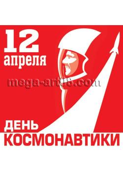 Наклейка на 12 апреля НК-4