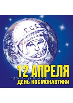 Наклейка на 12 апреля НК-1