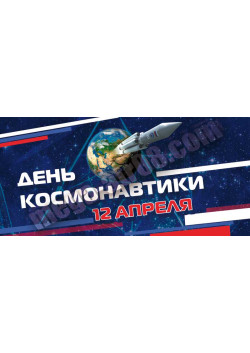 Открытка к Дню космонавтики ОТ-4