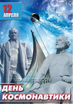 Плакат на 12 апреля ПЛ-11