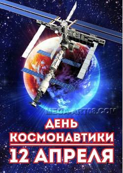 Плакат с 12 апреля ПЛ-12