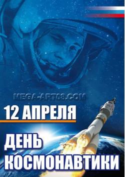 Плакат на 12 апреля ПЛ-13