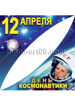 Угловая наклейка на День космонавтики ВК-1