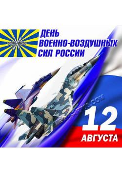 Наклейка на День ВВС НК-1