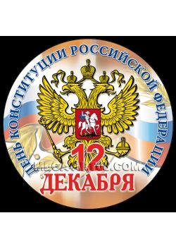 Стикер на День конституции РФ НК-5