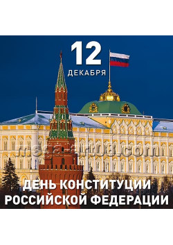 Наклейка на День конституции РФ НК-77