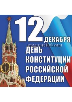 Наклейка на День конституции РФ НК-6