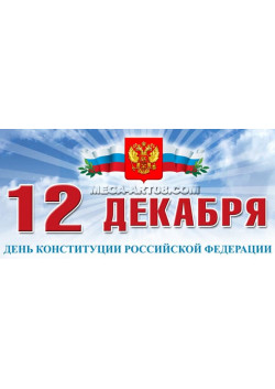 Открытка на День конституции РФ ОТ-1