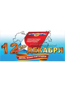 Открытка на День конституции РФ ОТ-2