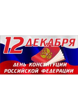 Открытка на День конституции РФ ОТ-3