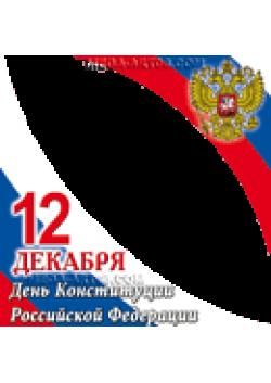 Угловая наклейка на День конституции РФ ВК-3