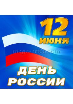 Наклейка НК-172 к 12 июня в концепции 2017 года
