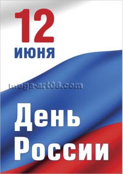 Плакат на 12 июня День России ПЛ-78