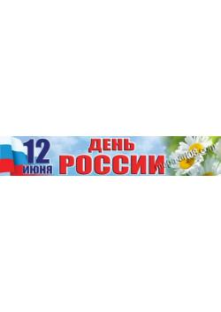 Баннер к 12 июня БГ - 10