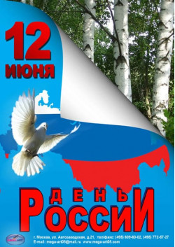 Плакат на 12 июня День России ПЛ-68