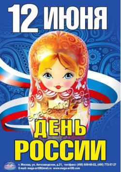 Плакат к 12 июня День России ПЛ-13