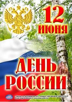 Плакат к 12 июня День России ПЛ-14