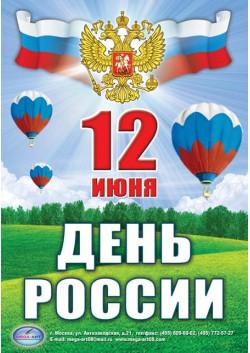 Плакат на 12 июня День России ПЛ-69
