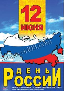 Плакат к 12 июня День России ПЛ-15