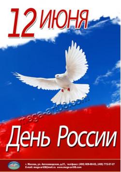 Купить плакат к 12 июня ПЛ-1