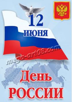 Плакат к 12 июня День России ПЛ-3
