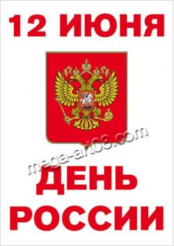 Постер к 12 июня День России ПЛ-20