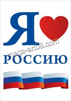 Постер на 12 июня День России ПЛ-17