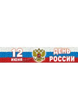 Баннер на День России БГ-22