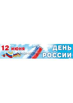Баннер на 12 июня БГ-26