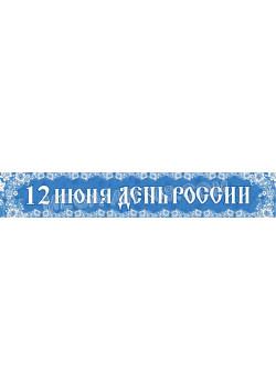 Баннер на 12 июня День России БГ-43