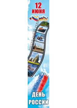 Купить баннер вертикальный на 12 июня БВ-26