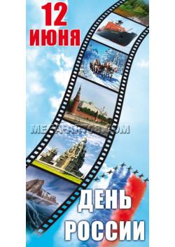 Билборд к 12 июня День России ББ-41