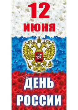 Билборд к 12 июня День России ББ-42